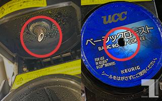 K-Cupをマシンにセットすると自動的に穴があく(フタ側)
