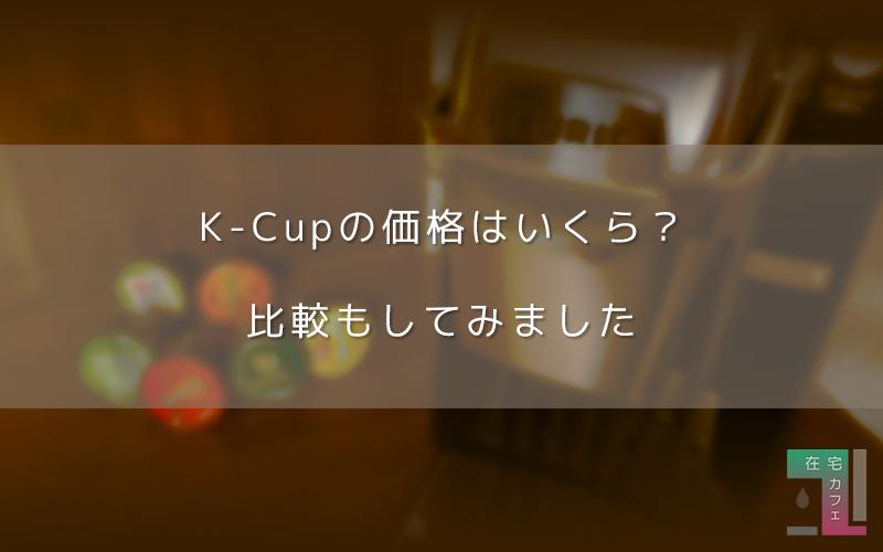 K-Cupの価格といろいろ比較