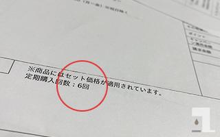 明細の「定期購入回数:6回」に赤丸